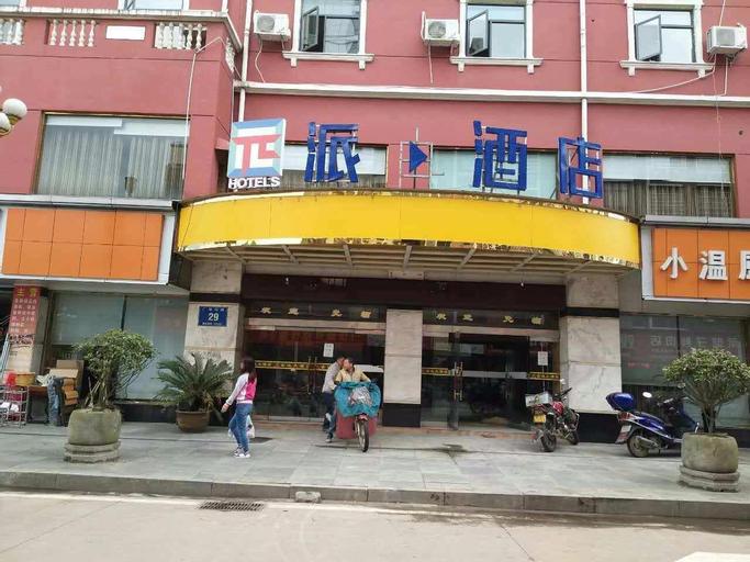 PAI Hotels·Shangrao Yiyang Fang Zhimin Memorial Hall, Shangrao