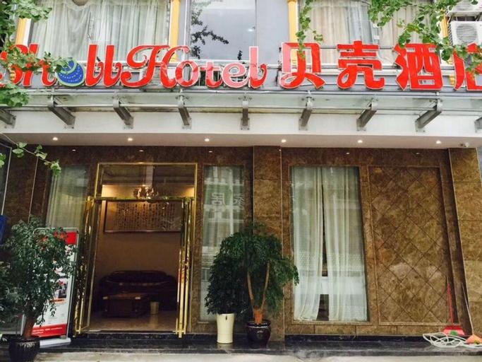 Shell Tongren Shiqian County Wenquan Avenue Yanzi Rock Hotel, Tongren
