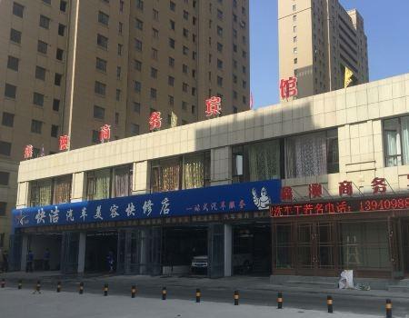 Da Lian Xin Ao Business Inn, Dalian