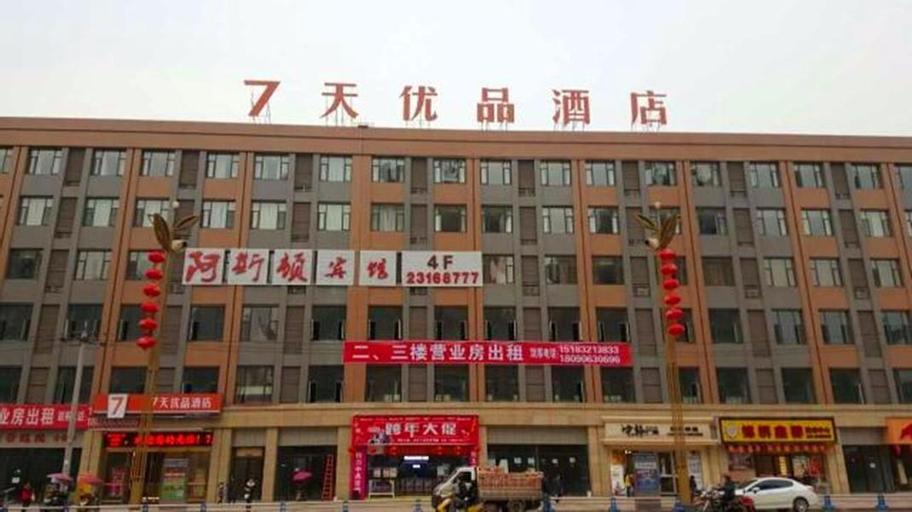 7 Days Premium·Ziyang Anyue Ningdu Avenue, Ziyang
