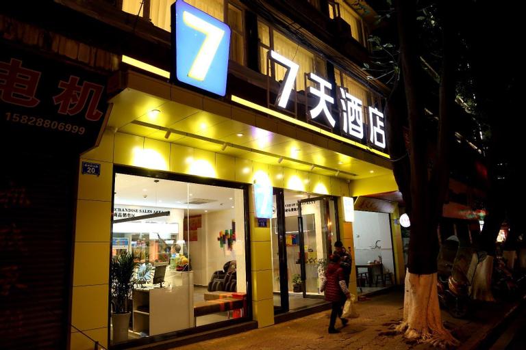 7 Days Inn·Neijiang Longchang XinHua Street, Neijiang]]