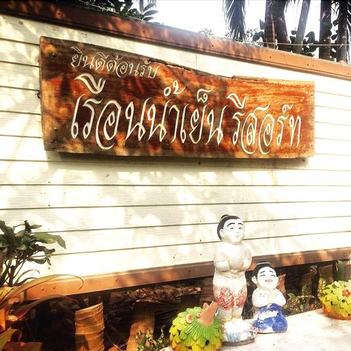 RuenNamyen Resort Amphawa, Muang Samut Songkhram