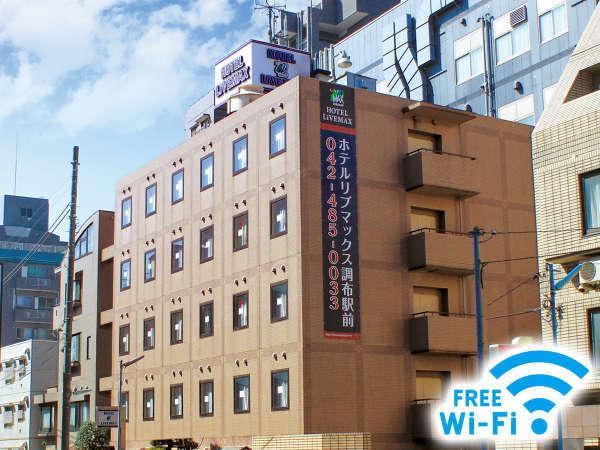 Hotel Livemax Chofuekimae, Chōfu