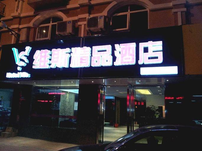 Quanzhou Wins Hotel Shishi Baqi Branch, Quanzhou