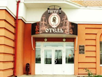 Hotel Petr I, Narimanovskiy rayon