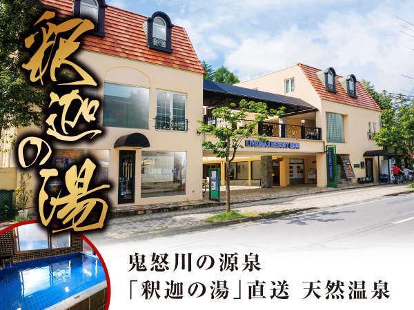 Hotel Livemax Resort Karuizawa, Karuizawa