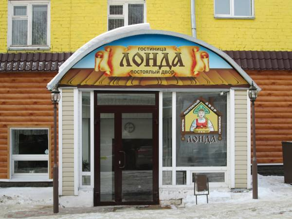 Postoyaliy Dvor Hotel, Kirov gorsovet