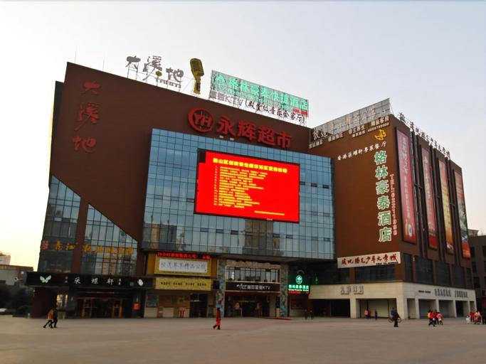 GreenTree Inn HeFei HuangShan Road DaXiDi 1912 Express Hotel, Hefei