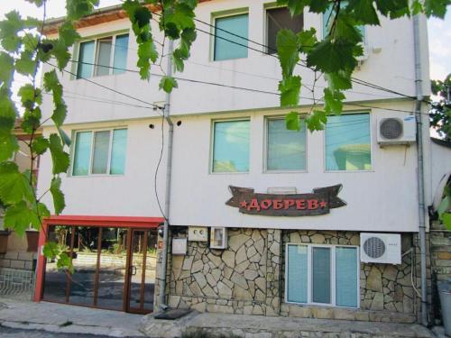 Guest House Dobrev, Kardzhali