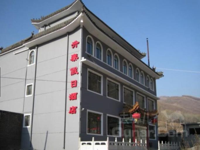 Wutaishan Shengtai Holiday Inn, Xinzhou