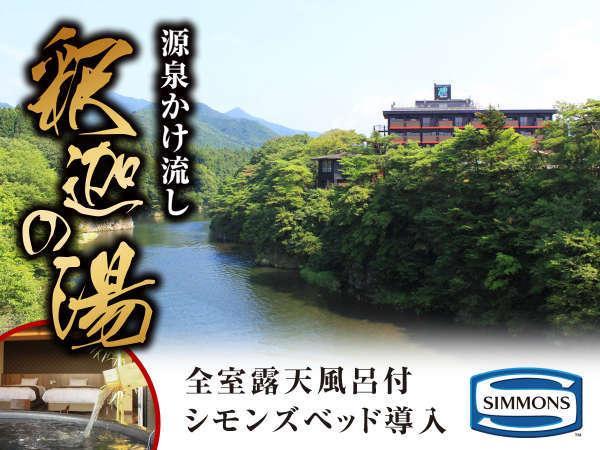 Livemax Resort Kinugawa, Nikkō