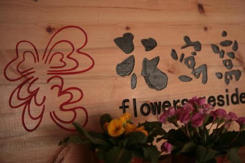 Flowers Residence, Honghe Hani and Yi