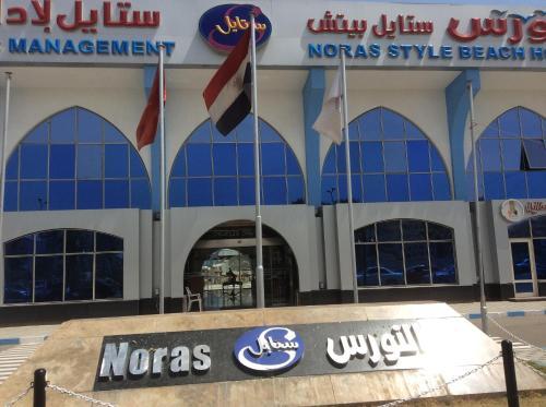 Noras Beach Hotel, Ash-Sharq