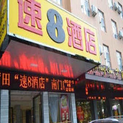 Super 8 Hotel Putian Nan Men, Putian