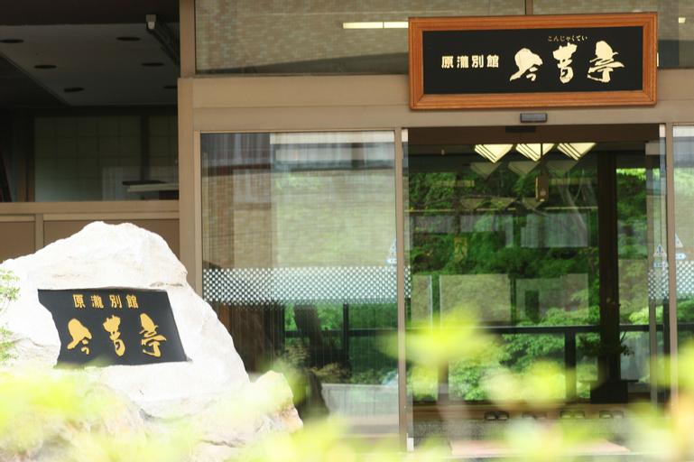 Konjakutei, Aizuwakamatsu