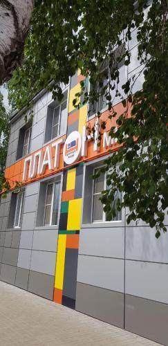 Hotel Platon, Tambovskiy rayon