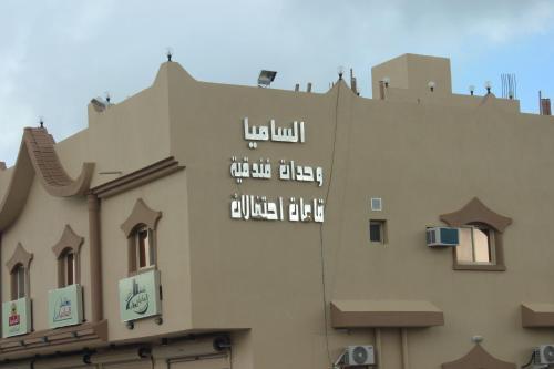 Al Samia Hotel Apartments,