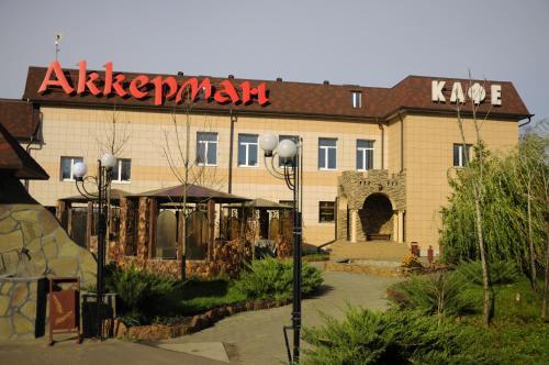 Hotel Akkerman, Orlovskiy rayon