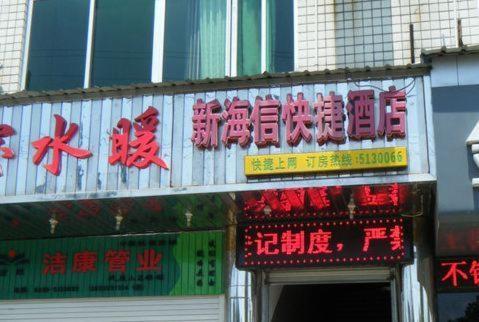 Xin Haixin Express Hotel, Nanping