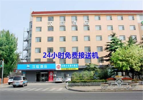Hanting Express Dalian Airport, Dalian