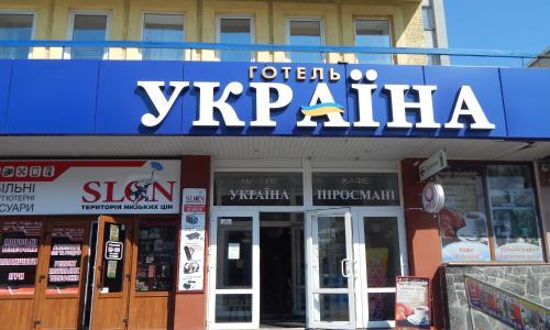 Ukraine, Zhytomyrs'ka