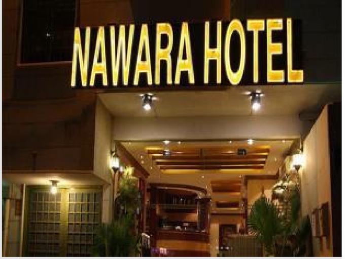 Nawara Medical City,