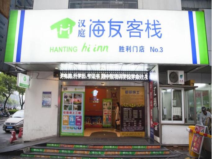 Hi Inn Wuxi Zhongshan Road Branch, Wuxi