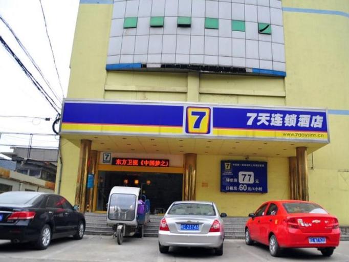 7 Days Inn Maanshan Railway Station Branch, Ma'anshan