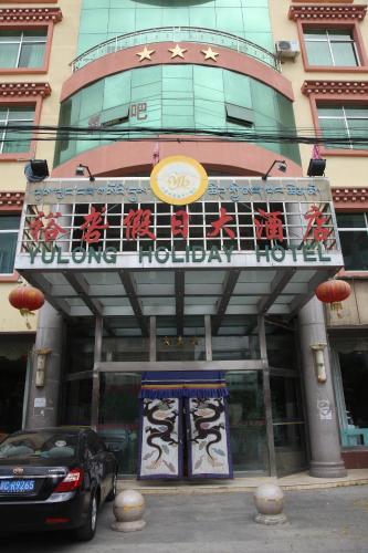 Tibet Shannan Yulong Holiday Hotel, Shannan