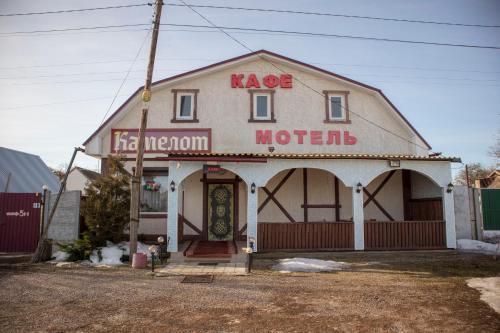 Kamelot Guest House, Kremenchuts'kyi