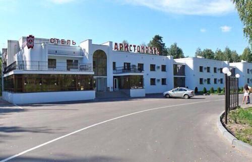 Hotel Aristokrat Kostroma, Kostromskoy rayon