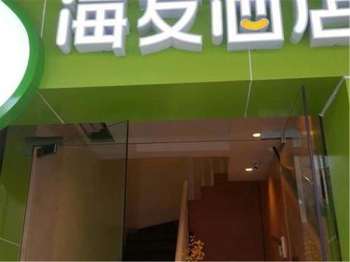 Hi Inn Fuzhou Wuyi Square, Fuzhou