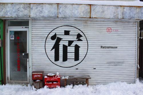 Yado Retro House Ginza Asahikawa, Asahikawa