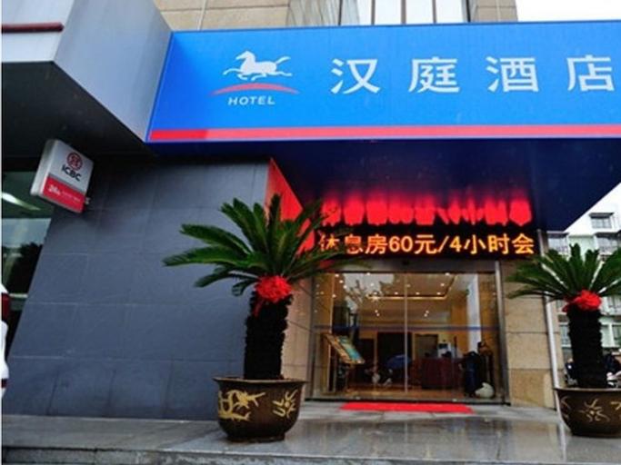 Hanting Hotel Nanjing Gaochun Kai Jin Plaza Branch, Nanjing
