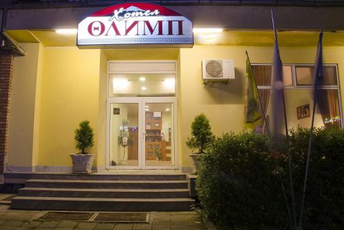 Семеен хотел Олимп, Dryanovo