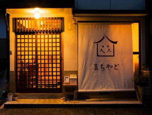 女性専用宿泊施設 -Women Only-, Gujō