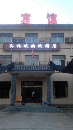 Xibaipo Express Inn, Shijiazhuang