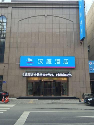 Hanting Express Xinzhou North Qiyi Road, Xinzhou