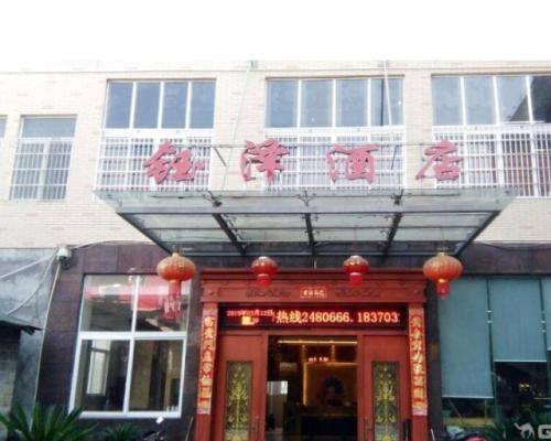 Yuzhe Hotel, Shangrao