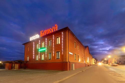Hotel Bourgois, Vyazemskiy rayon