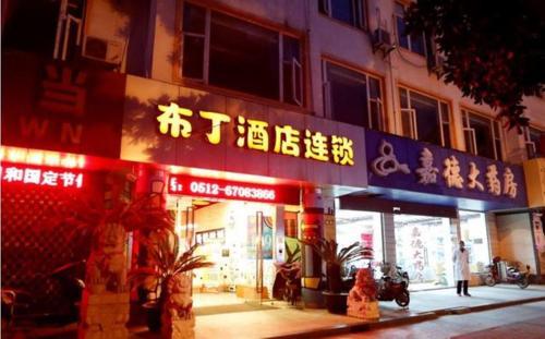 Pod Inn Suzhou Wuzhong Market Bibo Street, Suzhou