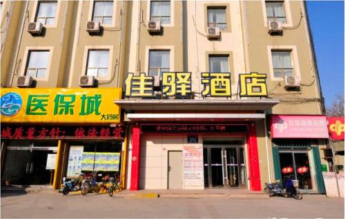 Grace Inn Jimo Heshan Road Jialejia Second Branch, Qingdao