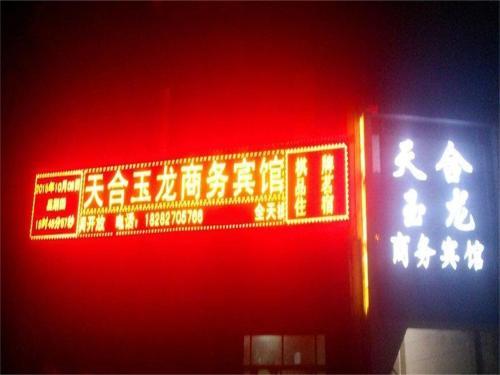 Nanjiang Tianhe Yulong Business Hotel, Bazhong