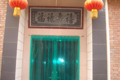 Yangcheng Huangcheng Xiangfu Chen Xiao'er Farmstay, Jincheng