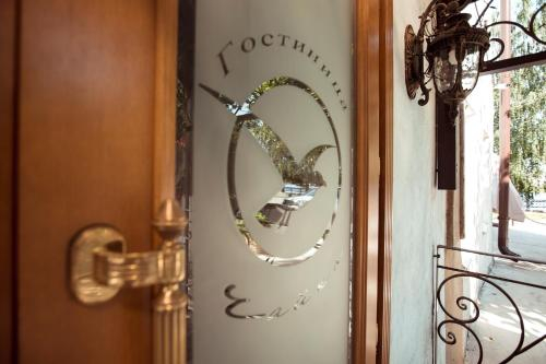 Chaika Hotel, Kimrskiy rayon