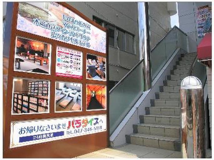 Sauna & Spa & Capsule Hotel Paradise, Matsudo