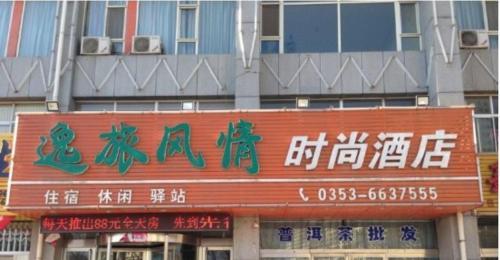 Yilv Fashion Hotel, Yangquan