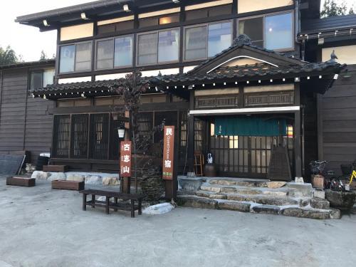Minsyuku Koshiyama, Shirakawa Village
