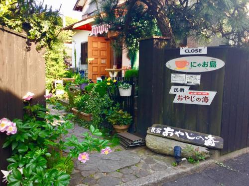 Oyajino Umi, Naoshima