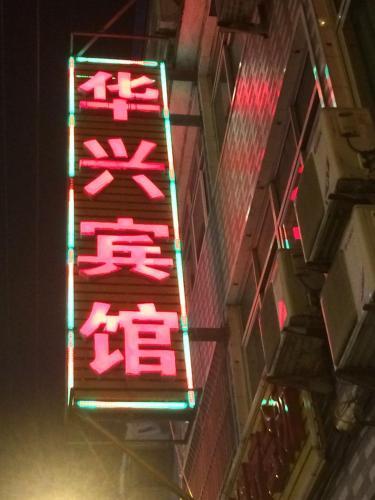 Hua Xing Hotel, Fuzhou